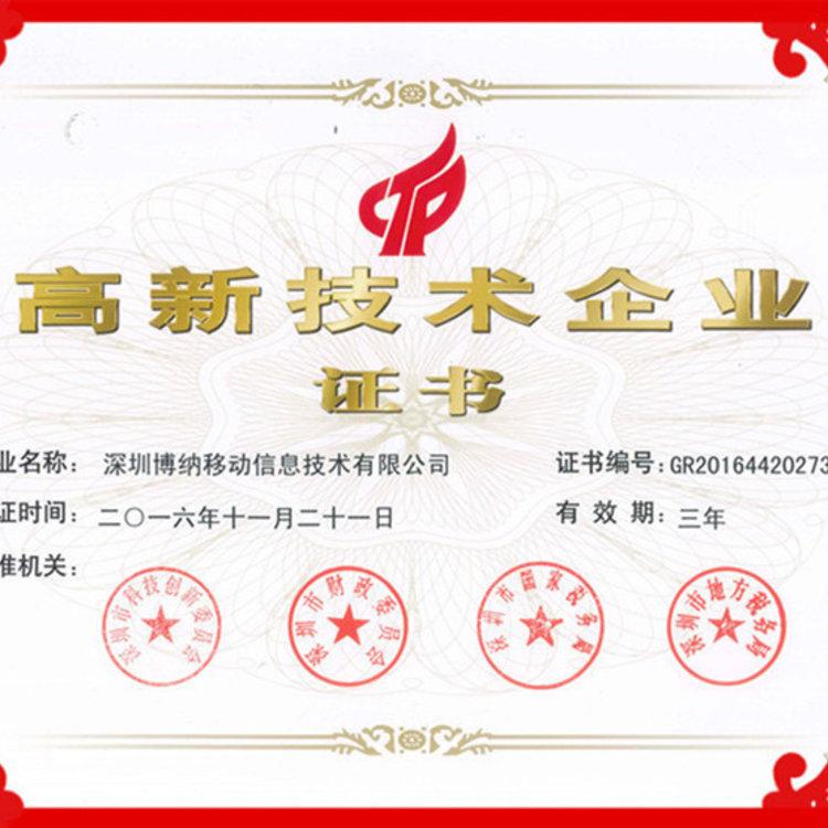 """【喜报】祝贺我公司被认定为""""国家高新技术企业"""""""