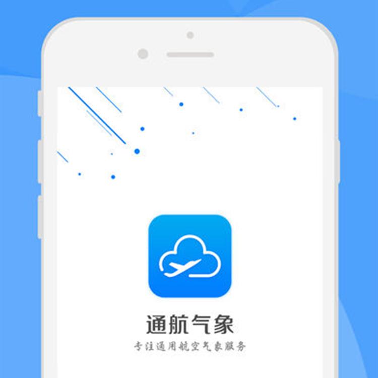 智能硬件—通航气象管理云平台