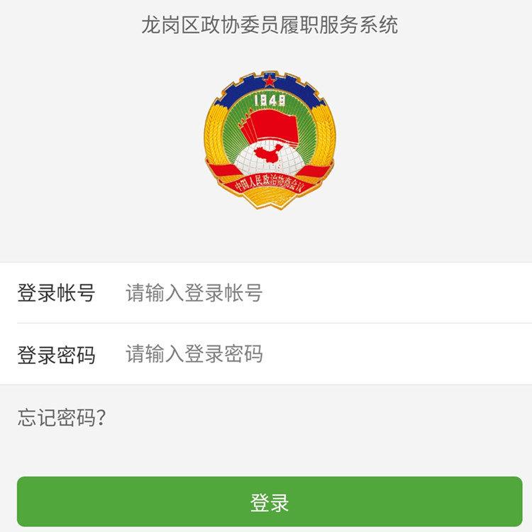 深圳市龙岗区政协委员履职服务系统
