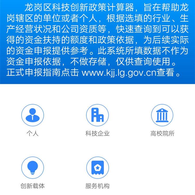 政务信息化—龙岗区科技政策计算器+国高申请小助手
