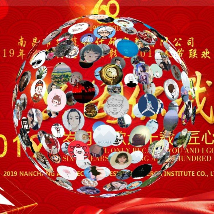 南昌市建筑设计研究院有限365bet官网春会节联欢
