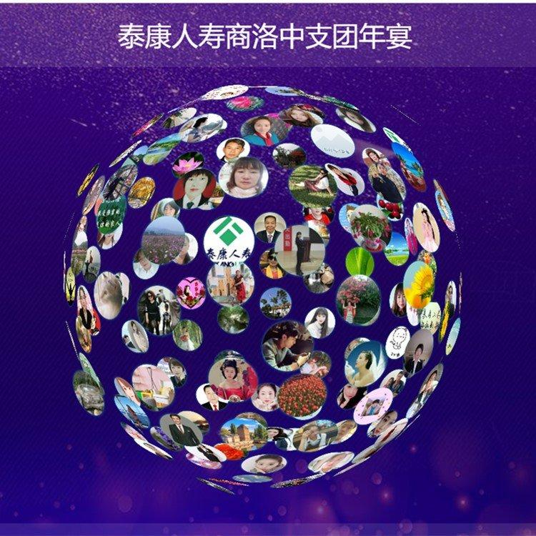 企业年会-泰康人寿商洛团年宴