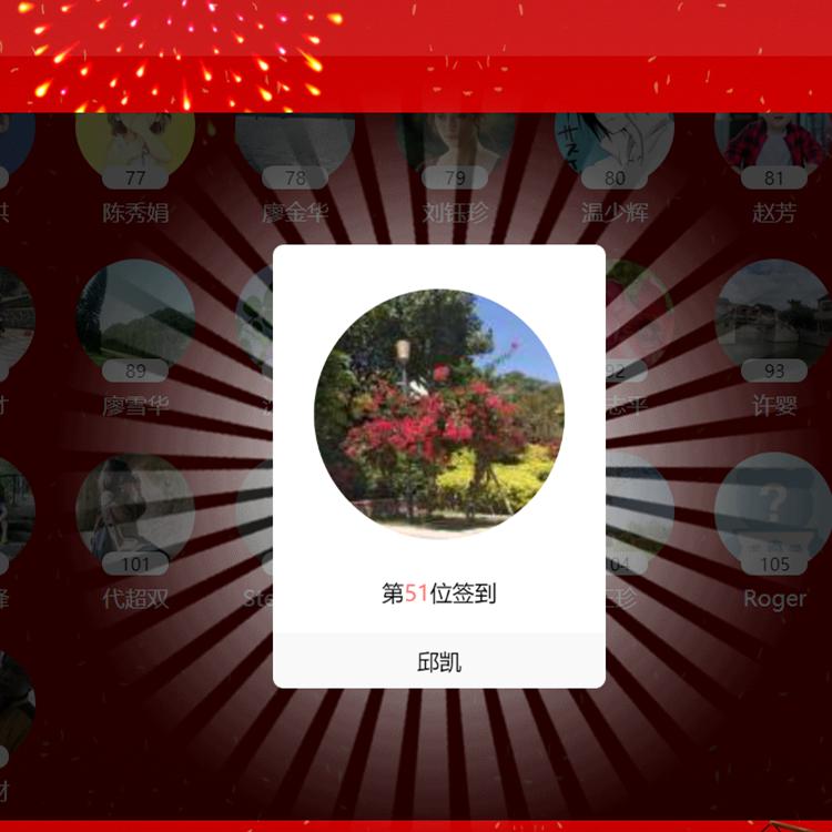 微信大屏幕互动-新春年会