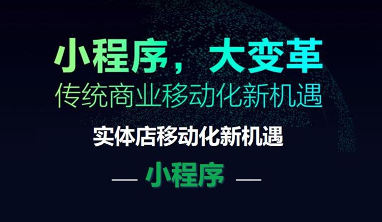 小程序開發多少錢?深圳小程序開發公司哪家好?