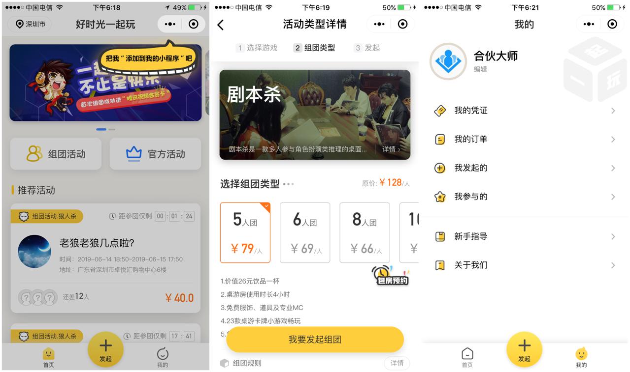 深圳小程序開發