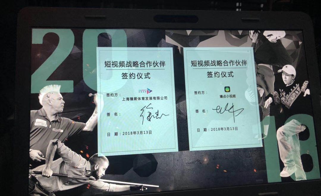 电子签约仪式