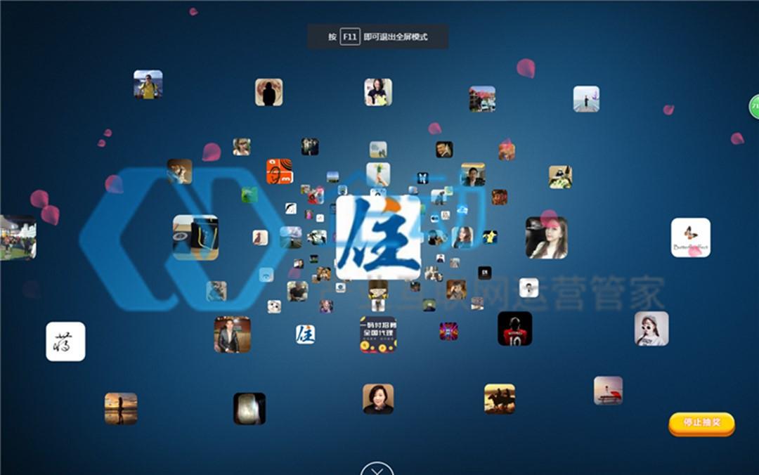 微信大屏互动游戏