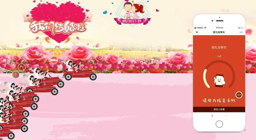 七夕节大屏幕互动游戏
