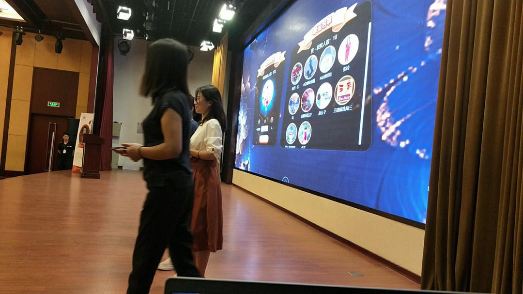 微信大屏幕互动