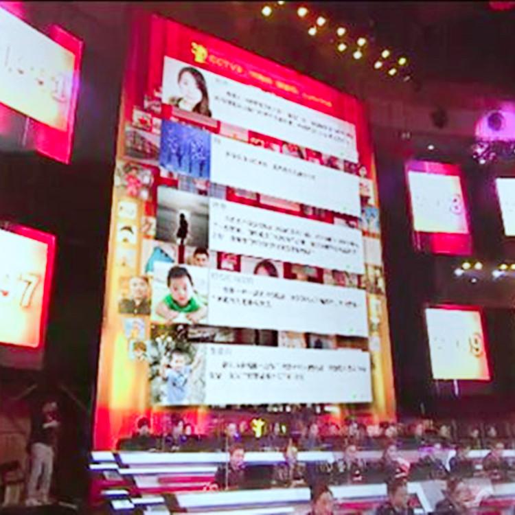 中秋节商场活动应该如何借助大屏幕互动