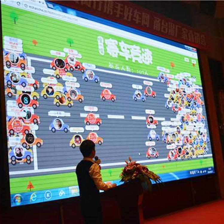 大屏幕互动游戏-微信摇一摇