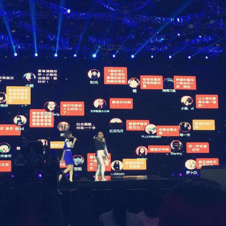 现场大屏幕互动弹幕功能