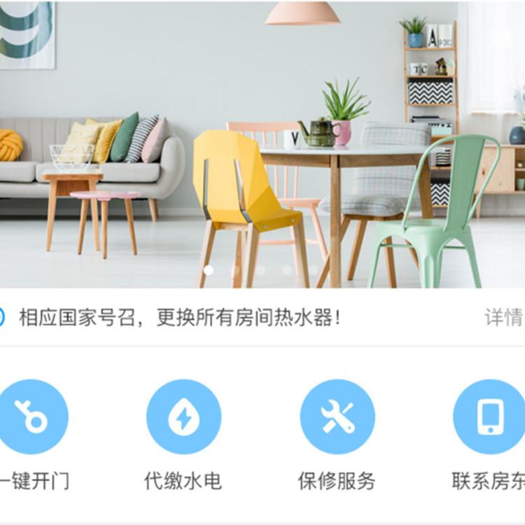 長租公寓管理系統-智慧公寓小程序