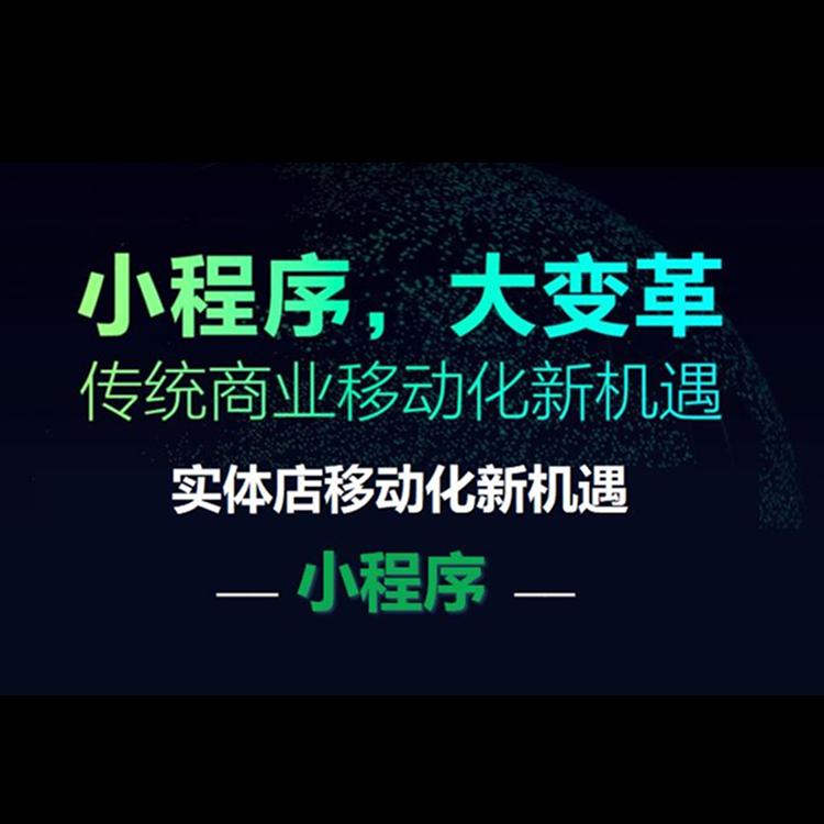 小程序开发多少钱?深圳小程序开发公司哪家好?