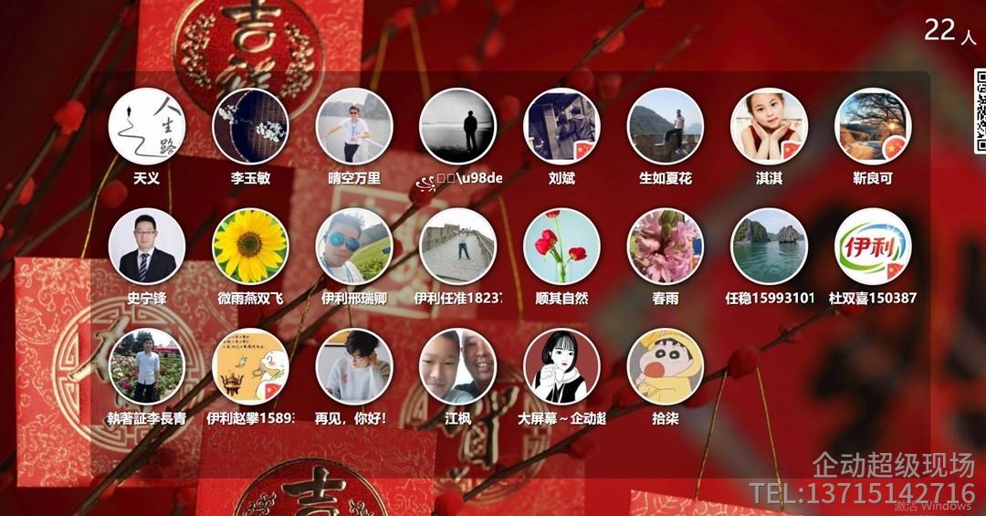 大屏幕互动婚礼季