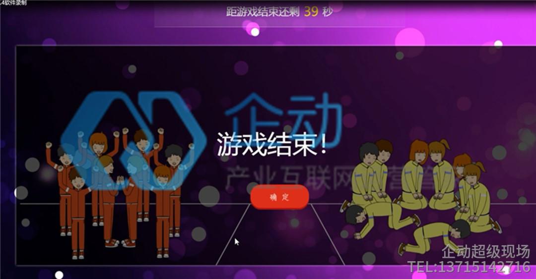大屏幕互动团队拔河游戏