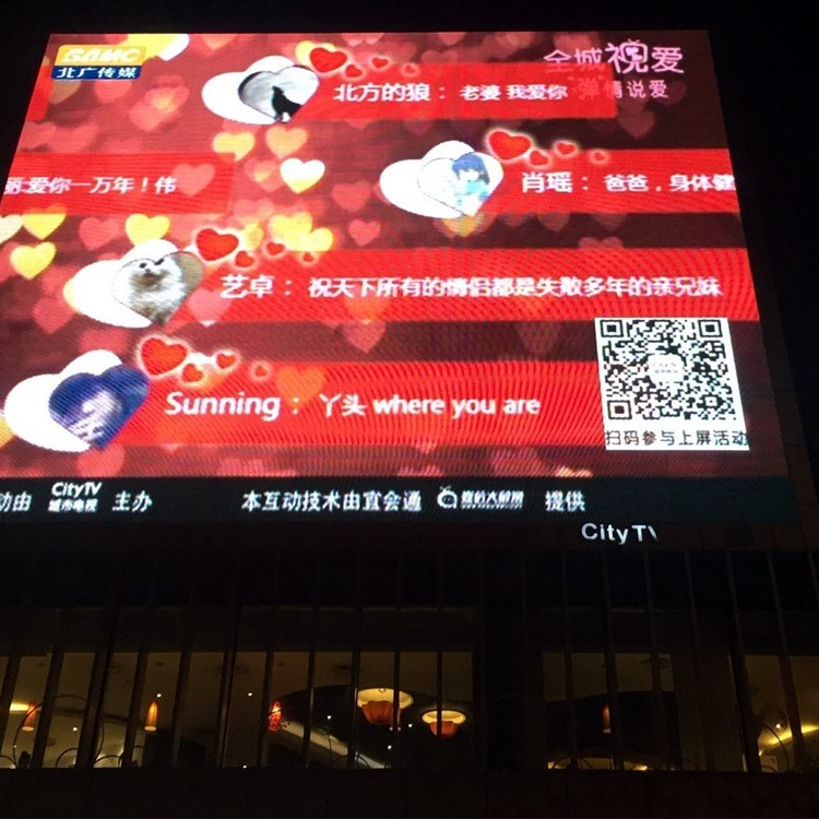 年會慶典必備--微信大屏幕互動功能