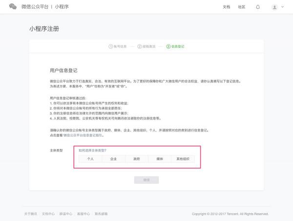 微信小程序注册