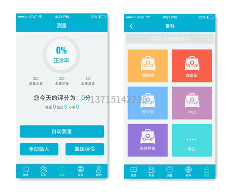 医疗App开发方案