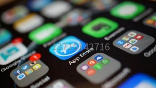 手机软件开发app