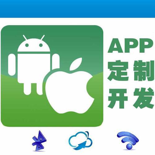 手机软件开发app_手机app开发用什么语言_手机软件开发用什么编程软件_手机软件商店