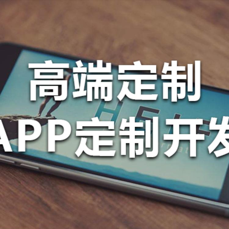 app开发_app开发团队_手机开发app
