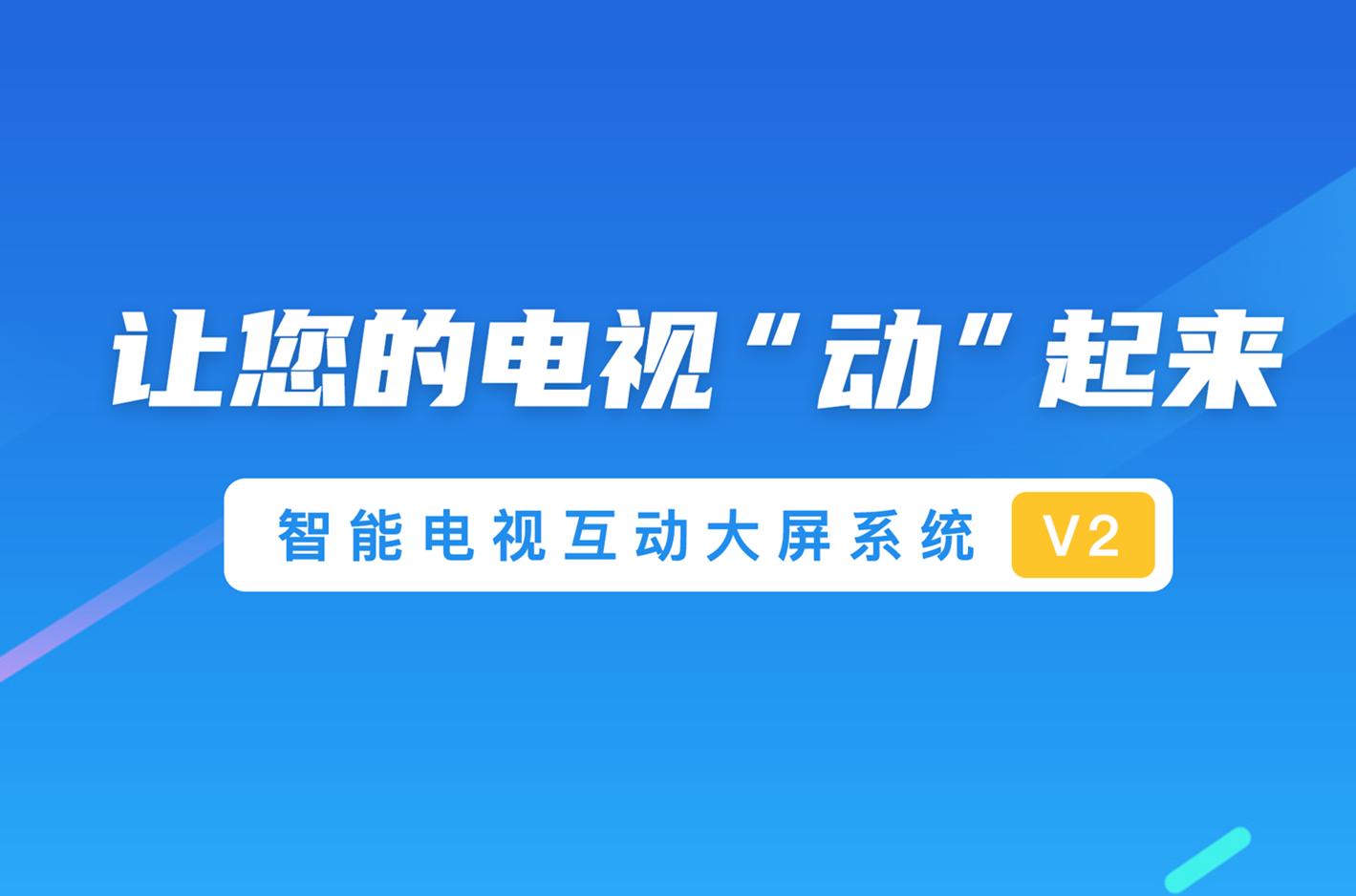 手机app公司_广告发布平台app_电梯广告管理软件_智能广告系统