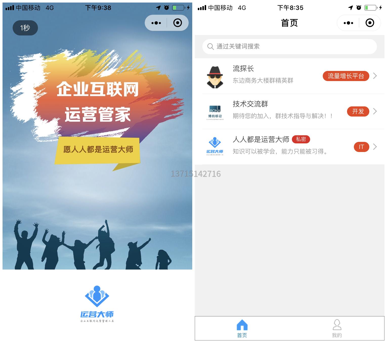 微信app小程序开发